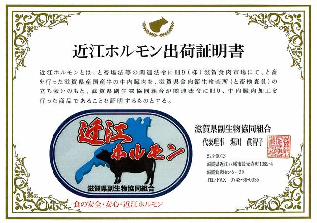 近江牛ホルモン