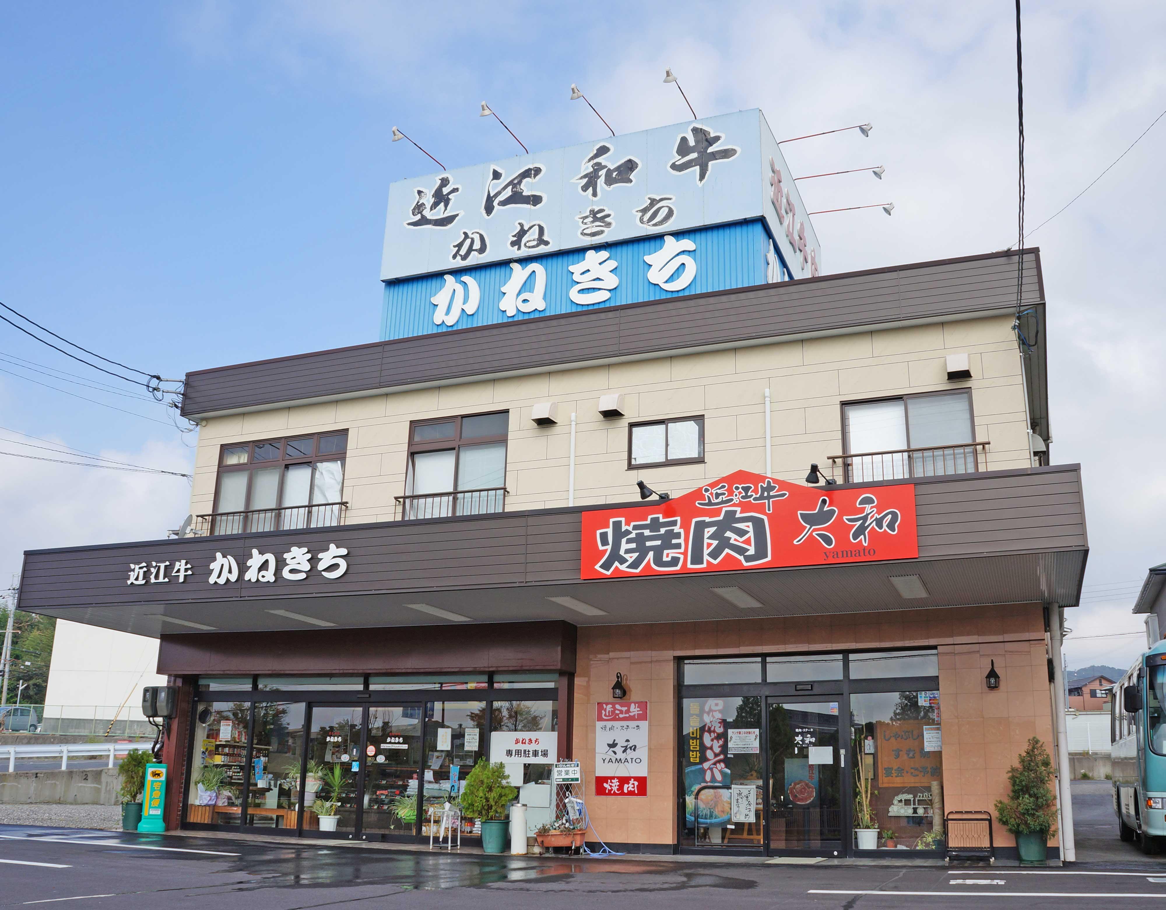 近江牛専門店かねきち
