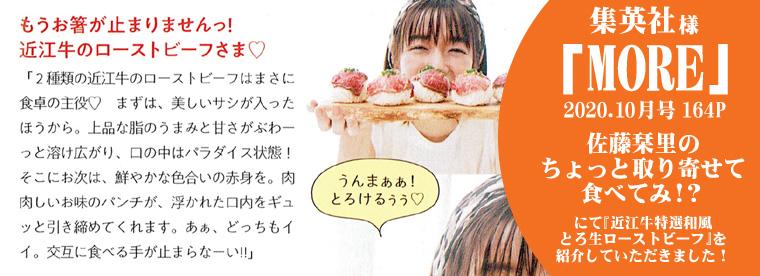 雑誌紹介202010